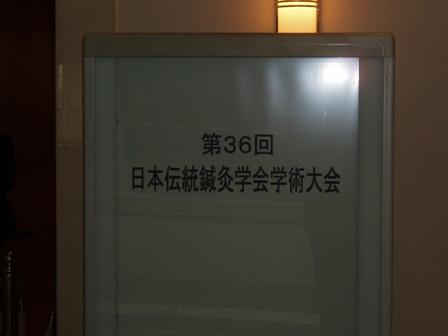 第36回日本伝統鍼灸学会 017 リサイズ.jpg