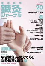 鍼灸ジャーナル vol.20.jpg