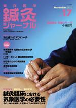 鍼灸ジャーナル vol17 11月号.JPG