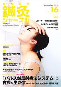 鍼灸ジャーナル9月号 Vol16.jpg