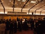 2010 積聚会30周年記念大会 078.jpg リサイズ.jpg