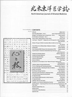 2011-07 北米東洋医学誌 リサイズ.jpg