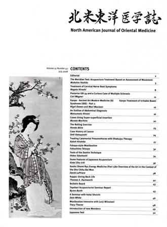 北米東洋医学誌 リサイズ web小.jpg