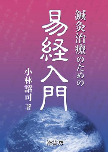 易経入~1.JPG