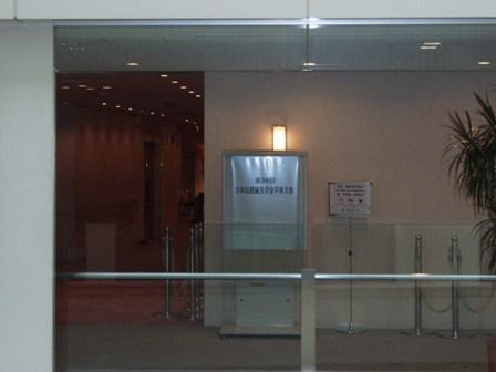 第36回日本伝統鍼灸学会 016 リサイズ.jpg